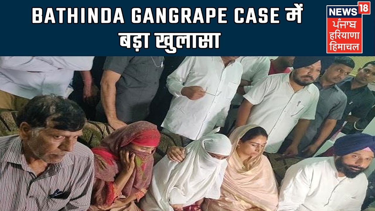 Bathinda Gangrape Case में बड़ा खुलासा | Punjab Latest News Update | News18 Live