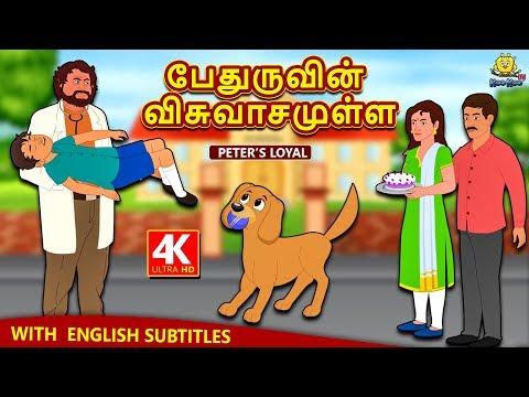 பேதுருவின் விசுவாசமுள்ள - Peter's Loyal | Bedtime Stories | Tamil Fairy Tales | Tamil Stories