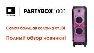 JBL PARTYBOX 1000 | vs TEUFEL ROCKSTER | Das Duell | 2019