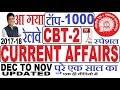 Last One Year Top-1000 Current Affairs Hindi ,Railway ALP/TECHNICIAN Exam ,DEC 2017 To NOV 2018