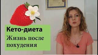 постер к видео Жизнь на кето после похудения