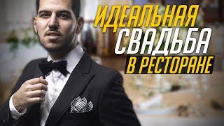 Свадьба в Ресторане ДОЛЖНА БЫТЬ ТАКОЙ / Ведущий Юрий Тунян