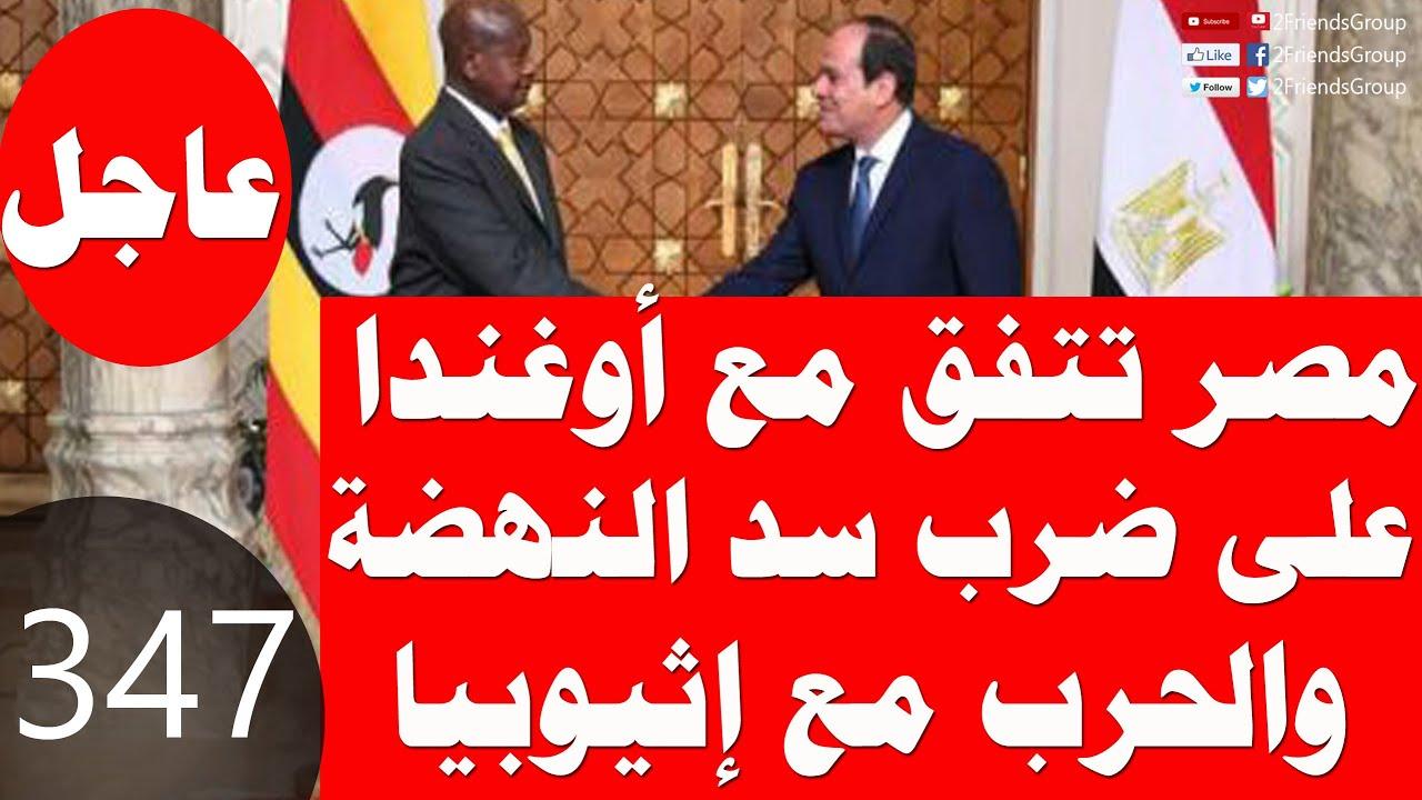347_ عاجل :- مصر توقع إتفاق تعاون أمنى مع أوغندا لضرب سد النهضة الإثيوبى والحرب مع إثيوبيا