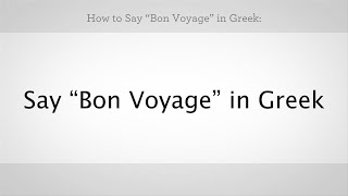 """How to Say """"Bon Voyage"""" in Greek 