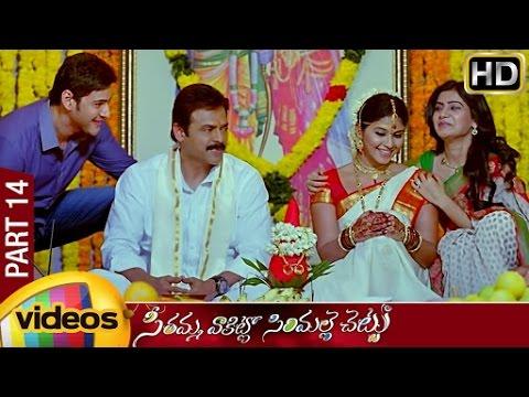 Seethamma Vakitlo Sirimalle Chettu HD Movie Watch Online | mahesh babu,venkatesh