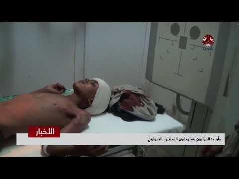 مأرب : الحوثيين يستهدفون المدنيين بالصواريخ | تقرير عمر المقرمي