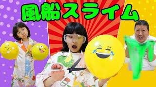 素敵なスライムできるかな?♡風船スライムチャレンジ!!himawari-CH