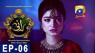 Rani - Episode 6 | Har Pal Geo