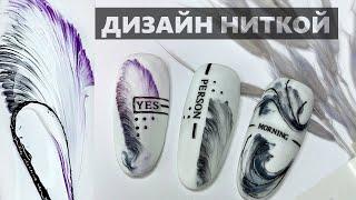 Дизайн ногтей ниткой Дизайн по мокрому ГЕЛЬ ЛАКУ Самый простой маникюр 2020