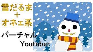 雪オネェの動画「自己紹介するわよ!![その1]」のサムネイル画像