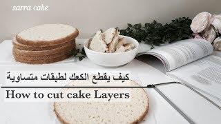 ساره كيك / كيف يقطع الكيك لطبقات متساوية - How to cut cake Layers