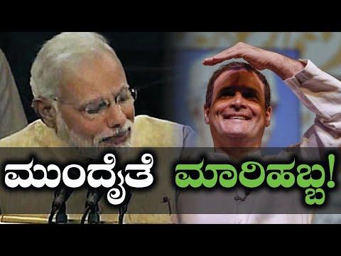 5 states election resuts 2018:ಲೋಕಸಭೆ ಚುನಾವಣೆಯಲ್ಲೂ ಬಿಜೆಪಿಗೆ ಭಾರೀ ಆಘಾತ?!   Oneindia Kannada
