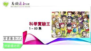 Publication Date: 2021-01-18 | Video Title: 好書推介系列(6) -林敏儀老師好書推介