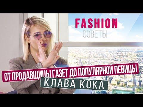 @Клава Кока  о стиле, карьере и личной жизни | Fashion советы
