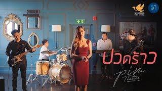 ปวดร้าว - พิม ฐิติยากร [ Official Music Video ]