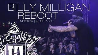 BILLY MILLIGAN REBOOT МОСКВА 26 ДЕКАБРЯ