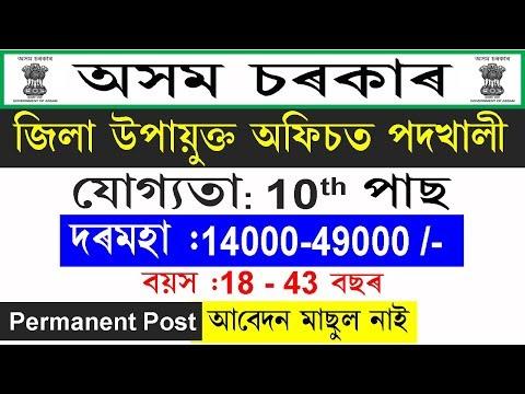 Deputy Commissioner West Karbi Anglong Assam Recruitment 2019