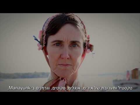 Philadelphia America's First World Heritage City - Hebrew Subtitles