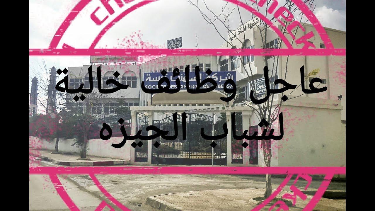 Photo of وظائف خاليه لشباب الجيزه اليوم – وظائف