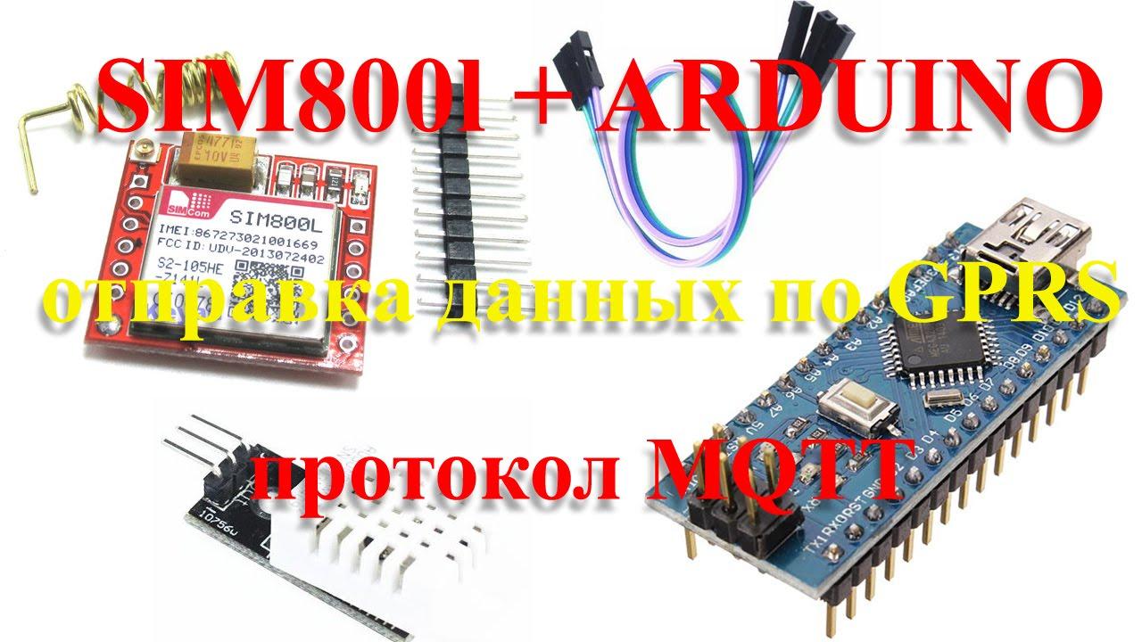 SIM800l + DHT22 + ARDUINO = отправка данных по GPRS (мобильный интернет) по  протоколу MQTT