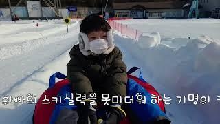 2021 01 06 강촌 엘리시안 눈썰매타기