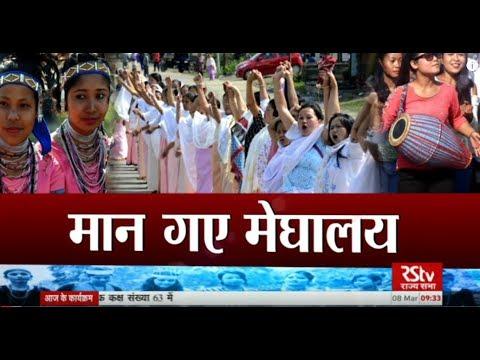 मान गए मेघालय   Meghalaya's Matrilineal Society   Women's Day Special
