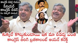 Senior Congress Leader Guduru Narayana Reddy About Revanth Reddy & Uttam Kumar Reddy | PoliticalQube