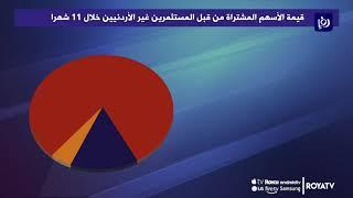 بورصة عمان: ارتفاع صافي الاستثمار غير الأردني خلال شهر تشرين الثاني (3/12/2019)