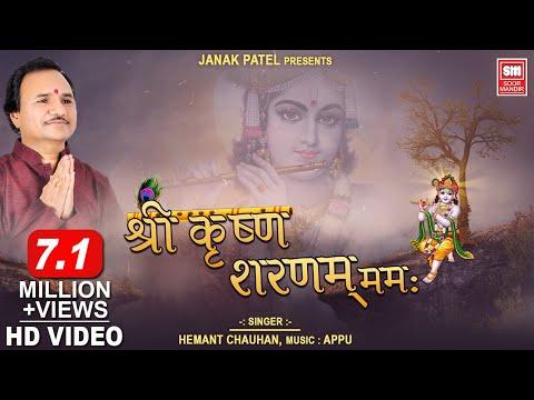 Shri Krishna Sharanam Mamah {Dhoon} || શ્રીકૃષ્ણ શરણમ મમઃ || Hemant Chauhan : Soor Mandir