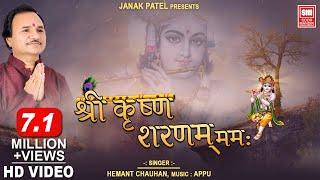 Shri Krishna Sharanam Mamah {Dhoon} || શ્રીકૃષ્ણ શરણમ મમઃ || Hemant Chauhan : Soor Mandir thumbnail