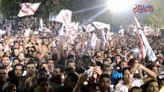 فرحة جمهورالزمالك  ببطولة كأس مصر فى ميت عقبة