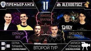 Премьер-Лига S2, Тур 2: Awers - DIMAGA, Bee - SKillous, HellraiseR - BratOK