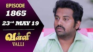 VALLI Serial | Episode 1865 | 23rd May 2019 | Vidhya | RajKumar | Ajai Kapoor | Saregama TVShows