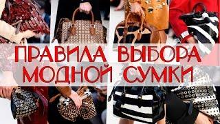 Как выбрать модную сумку ✦Шопинг в Стамбуле(Выбор сумки для многих девушек - задача не из простых! Как же все-таки выбрать модную сумку? Четыре главных..., 2016-02-04T19:17:06.000Z)
