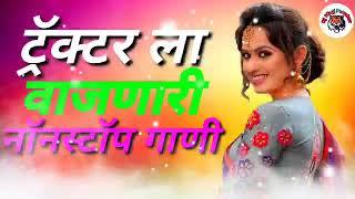 ट्रॅक्टरला वाजणारी नॉनस्टॉप मराठी डीजे गाणी2021! Marathi Dj Song, Marathi Style Mix, Nonstop Song