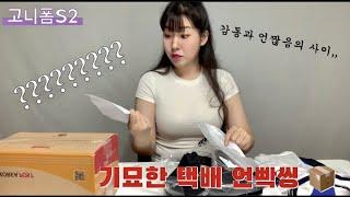CFS 택배(축구유니폼) 언박싱! and 입어보기!!!…