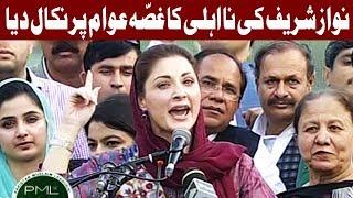 Maryam Nawaz Fiery Speech in PML-N Sialkot Jalsa - 13 April 2018 - Express News
