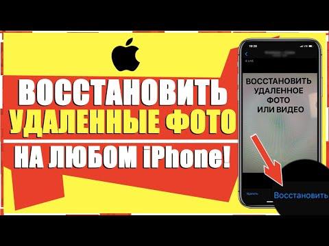 КАК НА АЙФОНЕ ВОССТАНОВИТЬ УДАЛЁННЫЕ ФОТОГРАФИИ/КАК ВОССТАНОВИТЬ УДАЛЕННОЕ ФОТО НА iPhone APPLE iOS