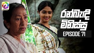 Ran Bandi Minissu Episode 71 || 23rd July 2019 Thumbnail