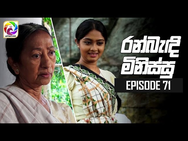 Ran Bandi Minissu Episode 71 || 23rd July 2019
