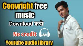 Copyright free music kaha se aur kaise  download kre ! Youtube audio library 2018