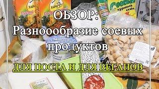 ОБЗОР. Разнообразие соевых продуктов. Питание в Пост и для Веганов.
