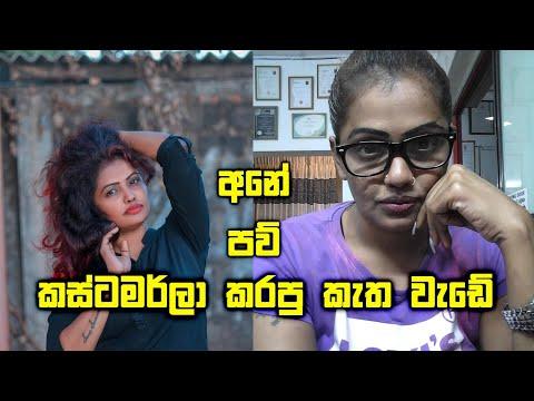 කවුරුත් නොපෙන්නපු Sharmi Kumar  Arrest කිරීමේ තිත්තම ඇත්තම කතාව | The ugly truth