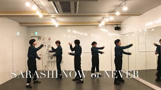 NOW or NEVER / 嵐 cover dance by sarashi