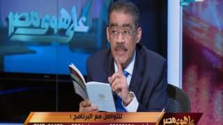 على هوى مصر - حوار خاص مع د. ضياء رشوان نقيب الصحفيين الأسبق حول حكم تيران وصنافير