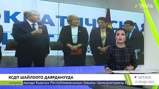 Жанылыктар кечи (толук берүү) \\ 22.02.2019 \\ Апрель ТВ
