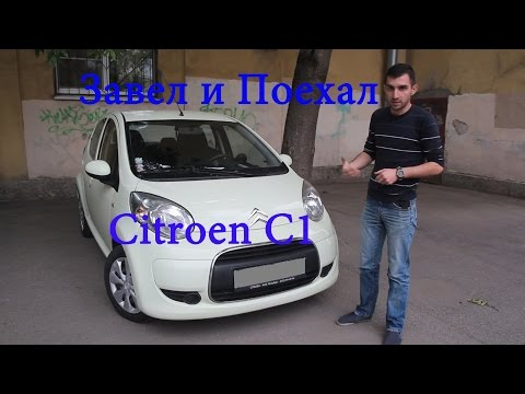 Тест драйв Citroen C1 (обзор)