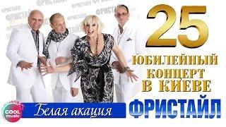Фристайл & Сергей Кузнецов - Белая акация (25 - Юбилейный концерт в Киеве 2014)