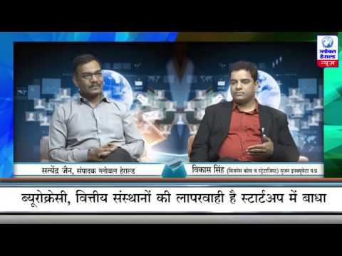 Vikas Singh's interview on Global Herald News | Business Coach