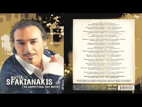 Notis Sfakianakis «Τα χορευτικά του Νότη» (Dvd Collection 2005)